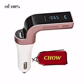 Bluetooth FM Transmitter รุ่น CarG7