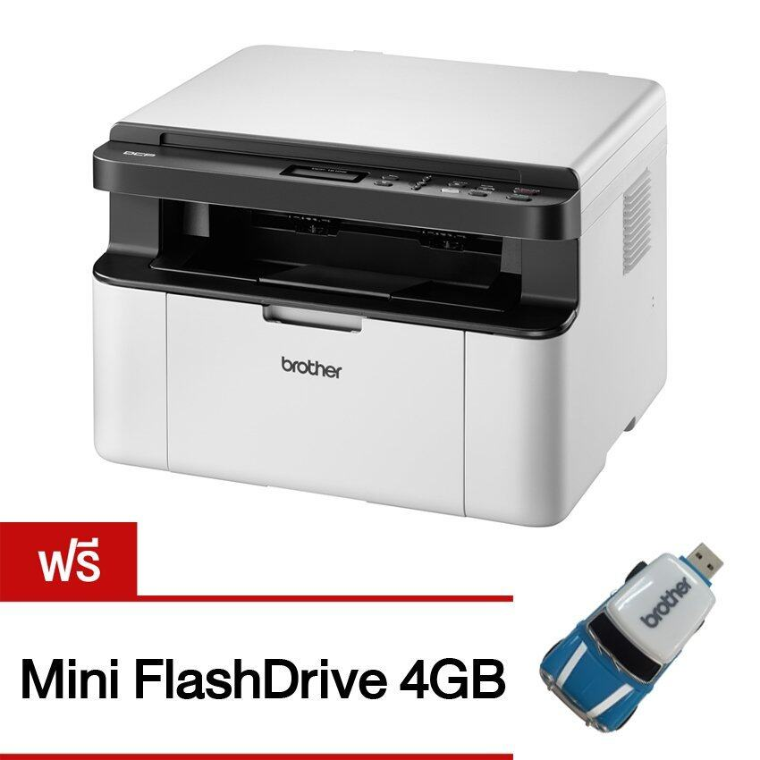 Brother All in One Mono Laser Printer + Wireless รุ่น DCP-1610W แถมฟรี Mini FlashDrive 4GB