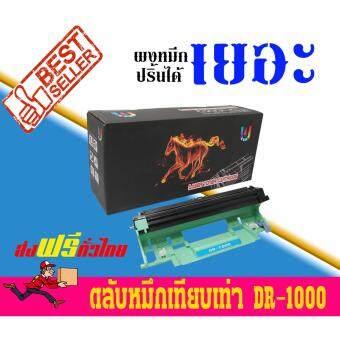 Brother DR-1000 ใช้กับปริ๊นเตอร์รุ่น Brother-