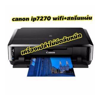 CANON IP7270 WIFI/สกรีนแผ่น ไม่มีตลับหมึก (NO INK)