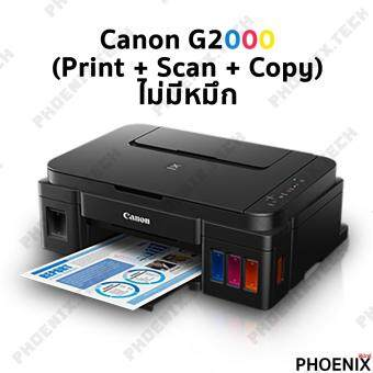 Harga Canon Printer G2000 (Print,Scan,Copy) ไม่มีหมึก