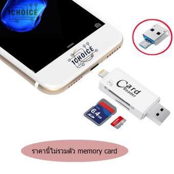 CARD READER - IUSB Pro รุ่น LX-13 128GB ใช้ได้ทั้ง I PHONE AND ANDROID (สีขาว) ...