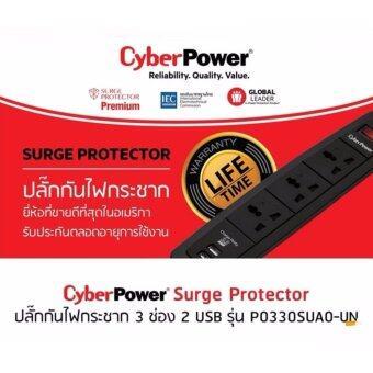 เปรียบเทียบราคา CyberPower ปลั๊กไฟราง กันไฟกระชาก 3 ช่อง 2 USB สายยาว 1.5 เมตร