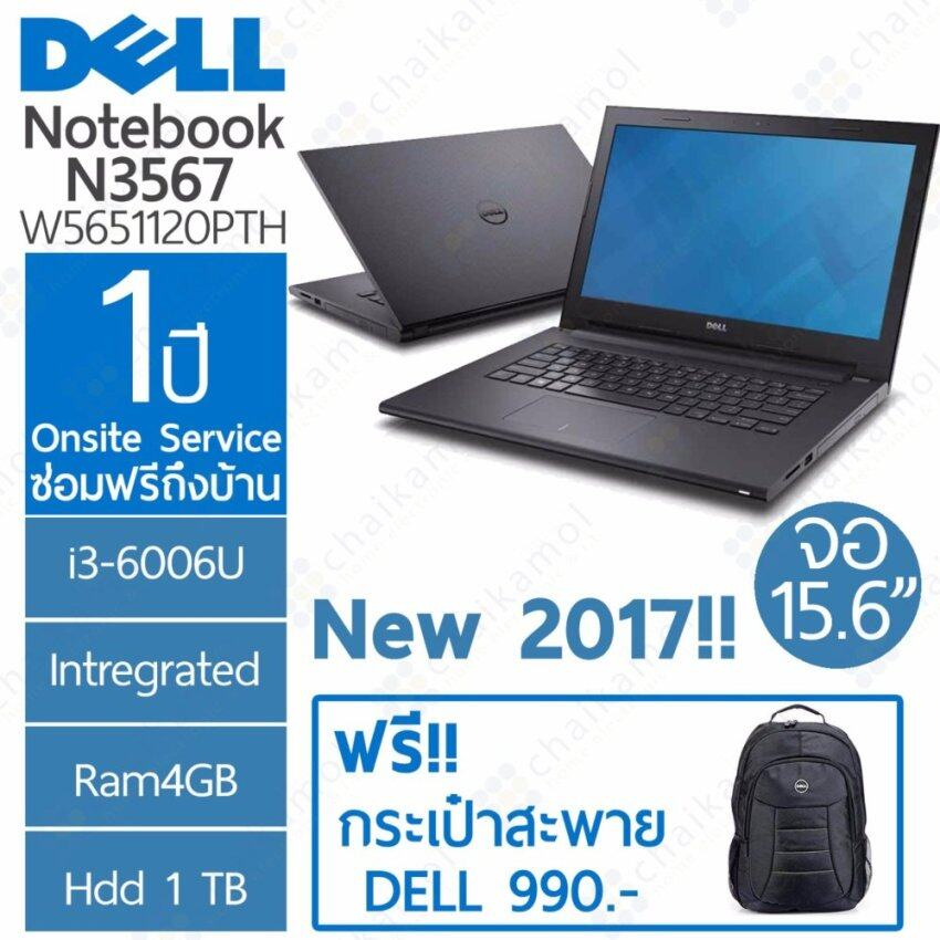 Dell Inspiron 3567-W5651120PTH 15.6HD  i3-6006U  AMD M430  4GB  1 TB (Black)