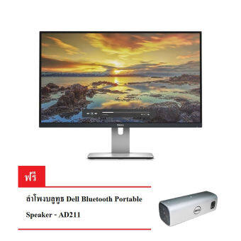 "Dell Monitor UltraSharp 27"" รุ่น U2715H ฟรี!! ลำโพงบลูทูธ Dell Bluetooth Portable Speaker - AD211"