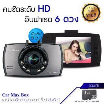 Dengo Car Max Box กล้องวงจรปิดติดรถยนต์ Full HD อินฟราเรด 6 ดวง(สีดำ) เเถมฟรี!! Memory Card 8 GB มูลค่า 299 บาท