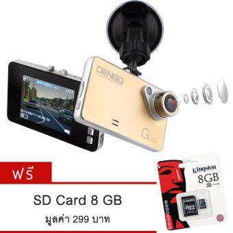 Dengo G-one กล้องวงจรปิดติดรถยนต์ HD เมนูไทย (สีทอง) แถมฟรี Memorycard 8 GB มูลค่า 299 บาท