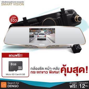 Dengo Smart Vision กล้องติดรถยนต์ทรงกระจกมองหลัง (GOLD) Full HD1080P จอกระจก 2 กล้อง ถ่ายชัดเห็นทะเบียน คุ้มค่าที่สุดในท้องตลาดแถมฟรี! Memory Card 8GB มูลค่า 299 บาท