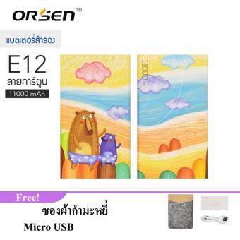 สนใจซื้อ Eloop E12 Orsen 11000mAh ลายการ์ตูน แถมซองกำมะหยี่