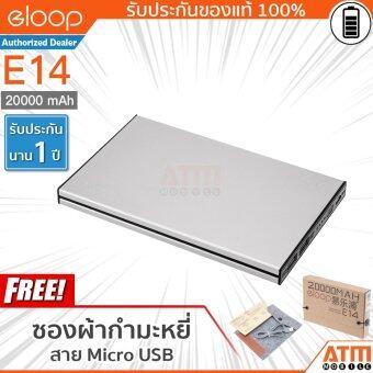 Eloop E14 Power Bank 20000mAh - สีเงิน (ฟรี ซองกำมะหยี่)