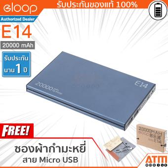 Eloop E14 Power Bank 20000mAh - สีดำ (ฟรี ซองกำมะหยี่)
