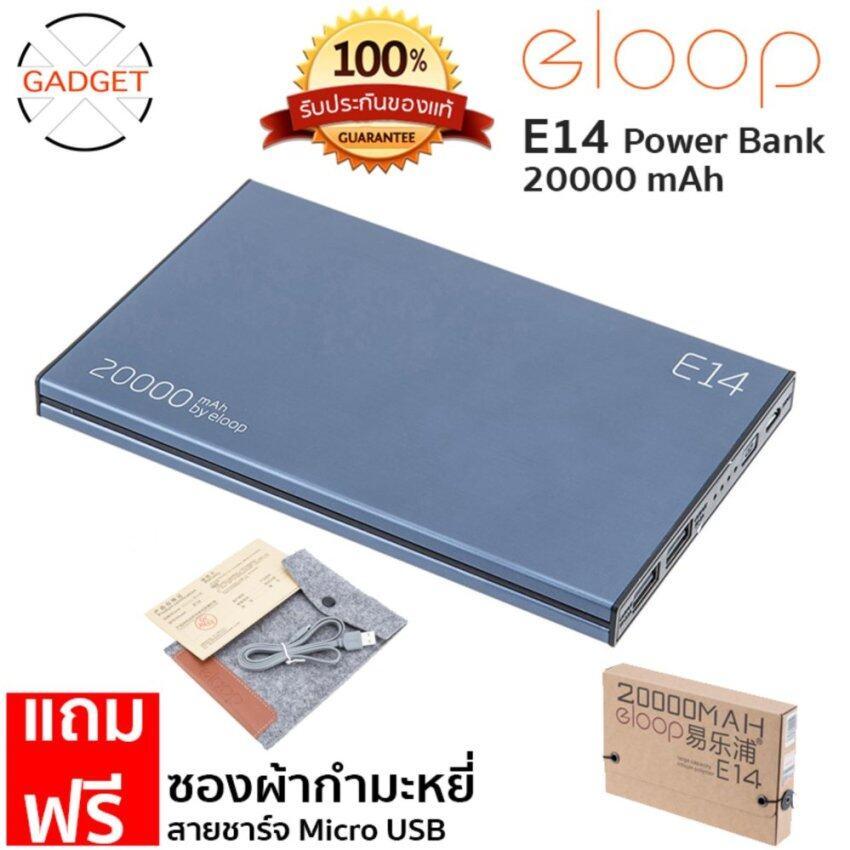 Eloop รุ่น E14 Power Bank 20000mAh ฟรี ซองกำมะหยี่