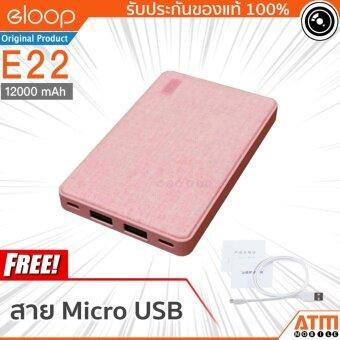 Eloop รุ่น E22 แบตสำรอง Power Bank หุ้มผ้ายีนย์ ไม่ซ้ำใคร ความจุ 11000mAh ฟรีสายชาร์จ Micro USB