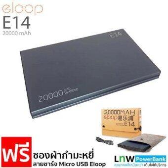 Eloop Power Bank 20000mAh รุ่น E14 (สีดำ) ฟรี ซองกำมะหยี่