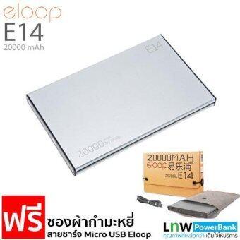 Eloop Power Bank 20000mAh รุ่น E14 (สีเงิน) ฟรี ซองกำมะหยี่