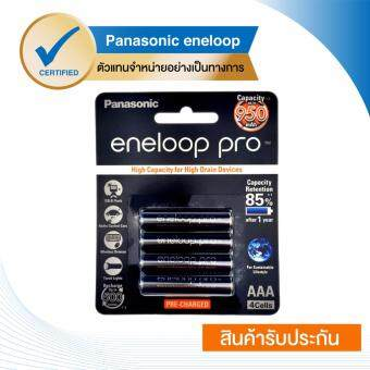 Eneloop Pro 950 mAh Rechargeable Battery ถ่านชาร์จ AAA x 4 รุ่นBK-4HCCE/4BT (Black)