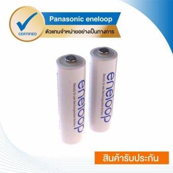 Eneloop Rechargeable Battery ถ่านชาร์จ AA - White (2 ก้อน/แพ็ค)รุ่น BK-3MCCE/2NT