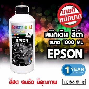 หมึกเติม EPSON สีดำ ขนาด