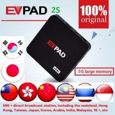 ลดกระหน่ำ EVPAD 2S IPTV UBTV UNBLOCK UBOX Smart Android TV Box KODI
