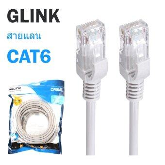 Glink UTP Cable Cat6 15Mสายแลนสำเร็จรูปพร้อมใช้งาน ยาว15เมตร(White)