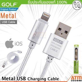 Golf สายชาร์จ Lightning แบบถัก Metal Quick Charge/Data Cable สำหรับiPhone/iPad (สีเงิน)