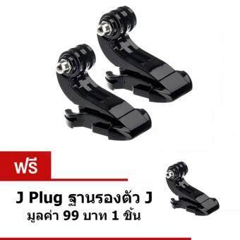 Gopro J Plug ฐานรองตัว J ซื้อ 2 แถม 1 for Gopro/SJCam/Xiaomi/YIใช้ได้กับ Action Cam ทุกรุ่น