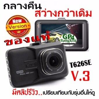 GP4 กล้องติดรถยนต์ Full HD ผู้นำกล้องสว่างกลางคืน (ของแท้) Super Night Vision บอดี้โลหะ แข็งแรงทนทาน จอใหญ่ 3.0นิ้ว เมนูไทย รุ่น T626SE (เวอร์ชั่น3) -Black ( มีคลิปวีดีโอรีวิว เปรียบเทียบกับรุ่นอื่น )