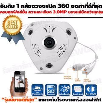 กล้องวงจรปิด HD CAMERA 360 THE ULTIMATE WATCHING ที่สุดแห่งการมองเห็น จะดีกว่าไหม ถ้ากล้องวงจรปิดของคุณ 1 ตัวสมารถทำงานได้เทียบเท่ากล้อง 4 ตัว สินค้าของแท้ประกันศูนย์ไทย