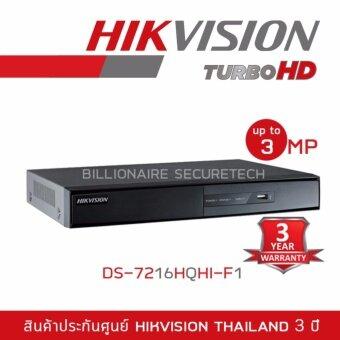 Hikvision เครื่องบันทึกกล้องวงจรปิด 16 ช่อง DS-7216HQHI-F1/N HDTVI,AHD 2MP