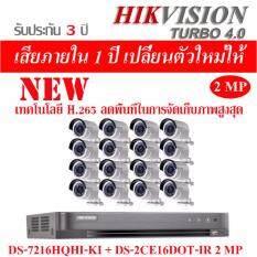 Hikvision ชุดกล้อง HDTVI ขนาด 2 ล้าน New model เครื่องบันทึกที่มีเทคโนโลยีH.265,H.265+ ลดพื้นที่ในการจัดเก็บภาพสูงสุด DS-7216HQHI-K1 + DS-2CE16D0T-IR(3.6mm) 16 กล้อง