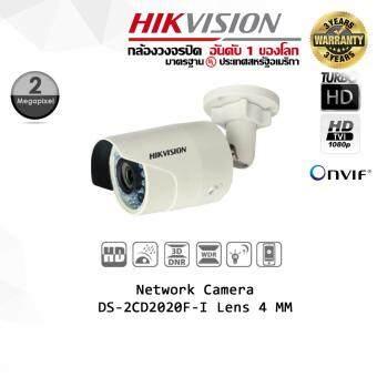 กล้องวงจรปิด Hikvision Network Camera DS-2CD2020F-I 2 MP IR Mini Bullet Camera Lens 4mm (IP) ฟรี Adaptor 12V 2A KENPRO