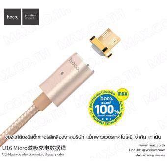 Hoco U16 สายชาร์จแม่เหล็ก Micro USB Magnetic Data Cable