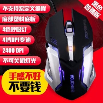 Hot electric King mechanical silent mute wired game Mouse desktop computer notebook hero United  - intl
