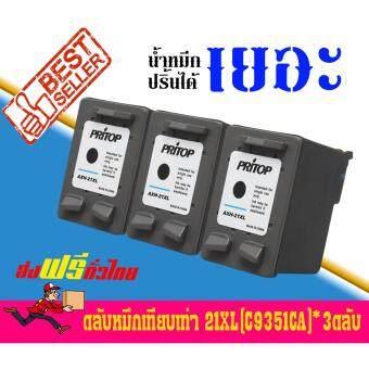 ราคา HP DeskJet D1360/D1460/D1550/D1560ใช้ตลับหมึกอิงค์เทียบเท่า รุ่น 21BK/21XL/C9351CA Pritop แพ็ค3ตลับ
