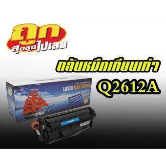 HP Q2612A (12A) ใช้กับปริ้นเตอร์รุ่น HP LaserJet1010/1012/1015/1018/1020/1022/3015/ 3020/3030/3050