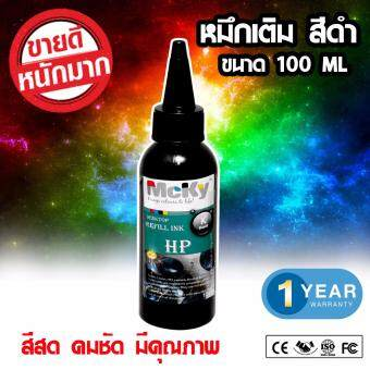 2561 น้ำหมึก HP เติม Tank และเติมตลับ 100 ml (Black)