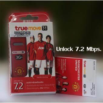 Huawei Aircard E303 ใช้ได้ทุกซิม (UNLOCK.. ทรู-แมนยู โลโก้ )แอร์การ์ด 7.2 Mbps. 3G 850/2100 Mhz. 2G 850/900/1800Mhz.
