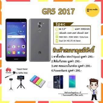 Huawei GR5 2017 (RAM3GB/32GB) สี Grey แถม PowerBank+ไม้เซลฟี่+เคส+ฟิล์ม