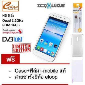 i-mobile IQ X LUCUS 4G จอ 5 นิ้ว (SILVER) ฟรี Case i-mobile แท้ + ฟิล์มกันรอย i-mobile แท้ + สายชาร์จ ยี่ห้อ eloop