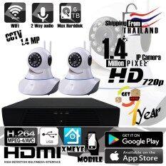 ชุดกล้อง IP Camera 1.4 MP 2ตัว กล้องวงจรปิด/กล้องไอพี 1.4 ล้านพิกเซล HD 720P CCTV Kit Set NVR 4ช่อง 1080p Full HD