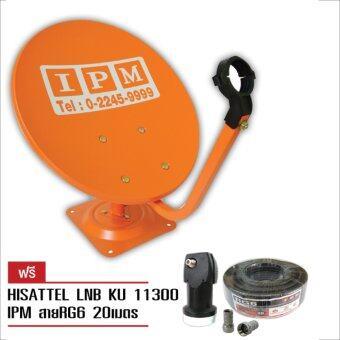 IPM หน้าจานดาวเทียมปิคนิคแบบตั้งพื้น 35ซม. (สีส้ม) แถมฟรี LNB 11300+สาย 20 เมตร