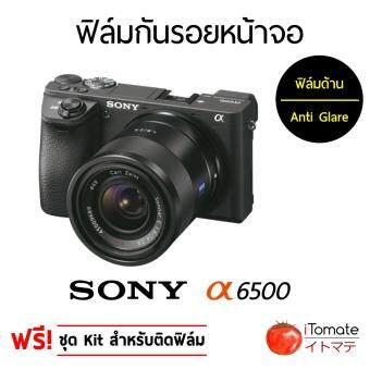 iTomate ฟิล์มกันรอย แบบด้าน Sony a6500
