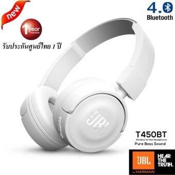 JBL T450BT On-ear Wireless/Bluetooth Headphones\nหูฟังไร้สายน้องใหม่จาก JBL ของแท้รับประกันศูนย์ไทย 1 ปี