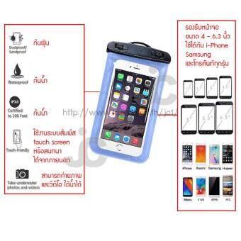 JC Waterproof Bag ซองกันน้ำสำหรับใส่โทรศัพท์มือถือ ทัชสกรีน TouchScreen + สายคล้องคอ ใช้ได้กับ i-Phone Samsung และโทรศัพท์ทุกรุ่น -แถมฟรี ซองกันน้ำสำหรับใส่โทรศัพท์มือถือ ทัชสกรีน+ สายคล้องคอใช้ได้กับ i-Phone Samsung และโทรศัพท์ทุกรุ่น มูลค่า 250 บาท - 3
