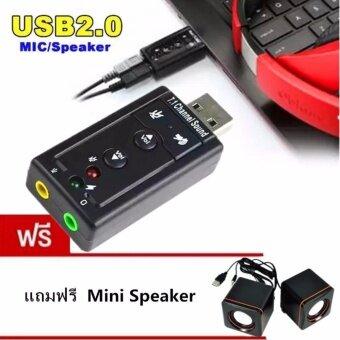 ซื้อ/ขาย JJ USB 2.0 3D Virtual 12Mbps External 7.1 Channel Audio Sound Card Adapter DH แถมฟรี Mini Speaker ลำโพง คอมพิวเตอร์