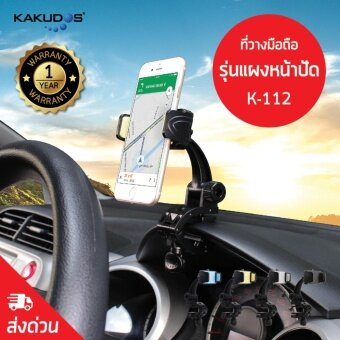 KAKUDOS ที่วางโทรศัพท์มือถือในรถยนต์ ที่จับโทรศัพท์ ที่ยึดโทรศัพท์ ขาจับโทรศัพท์ Car Holder K-112 (Yellow/สีเหลือง)