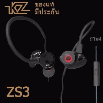 KZ หูฟัง รุ่น ZS3 (มีไมค์) สามารถถอดสายได้ คุณภาพระดับมืออาชีพของแท้ มีประกัน