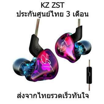 KZ ZST หูฟังมีไมค์ hybrid driver 1DD+1BA เบสลึก ถอดสายได้ - (สีColorful)