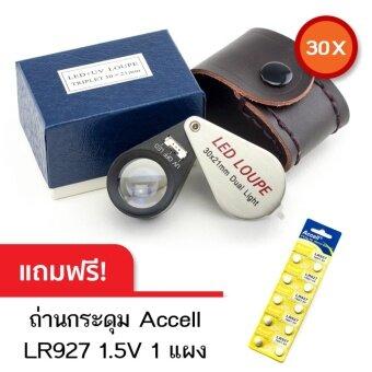 LED LOUPE Triplet 30X กล้องส่องพระ ไฟวงแหวน 30X เลนส์ 3 ชั้น มีไฟ LED และ UV สำหรับใช้เป็นกล้องส่องพระเครื่อง พระสมเด็จ หิน อัญมณี เพชร พลอย วัตถุโบราณ และ ธนบัตรต่างๆ แถมฟรี ถ่านกระดุม LR927 195/1.5V จำนวน 1 แผง