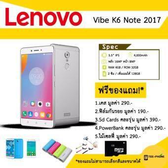 Lenovo Vibe K6 Note 2017 รุ่น RAM4GB ความจำ 32G (Silver)แถมเคส+ฟิล์ม+เมม+PowerBank+ไม้เซลฟี่
